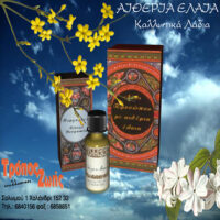 Aromatherapy Products